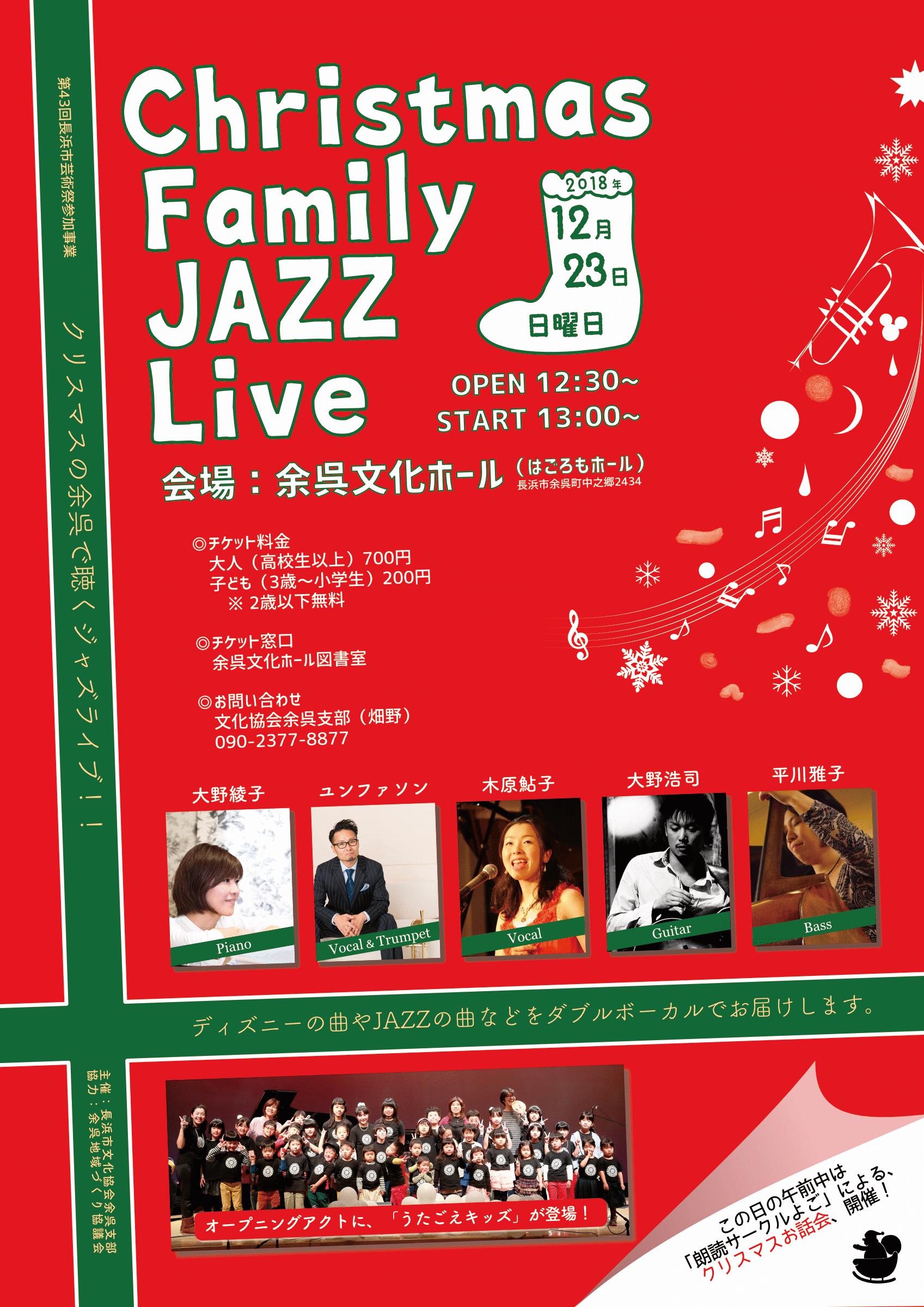 2018 X'mas Family JAZZ Live